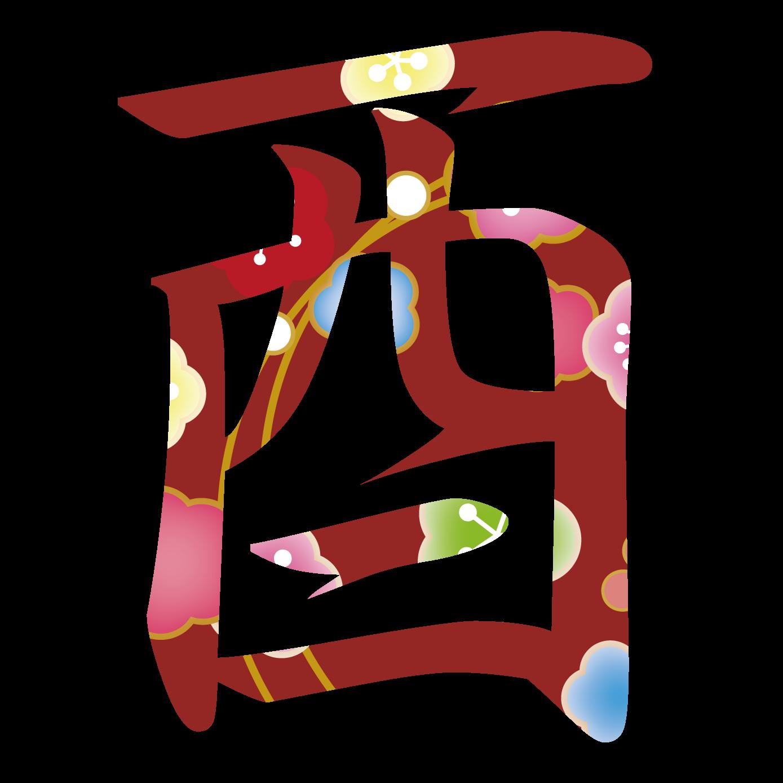 年賀状無料2017酉「nenga-days」